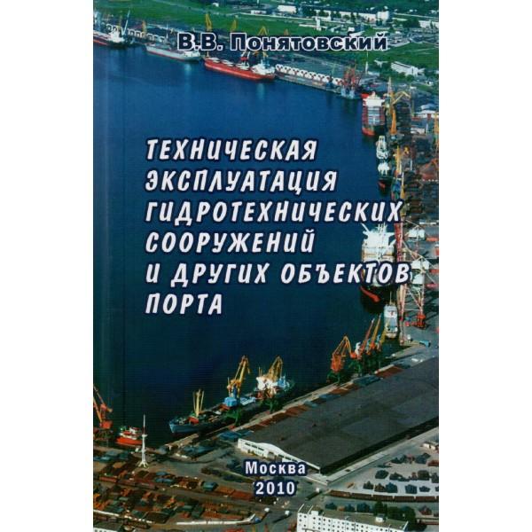 Гидротехнические Сооружения Учебник